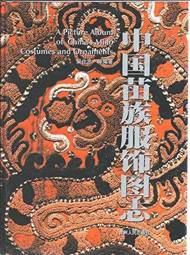 9787221052186: Zhongguo Miao zu fu shi tu zhi =: A Picture album of China's Miao costumes and ornaments (Mandarin Chinese Edition)