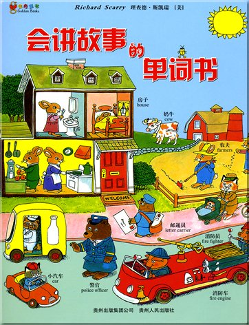 9787221077028: Best Word Book Ever (Chinese Edition)