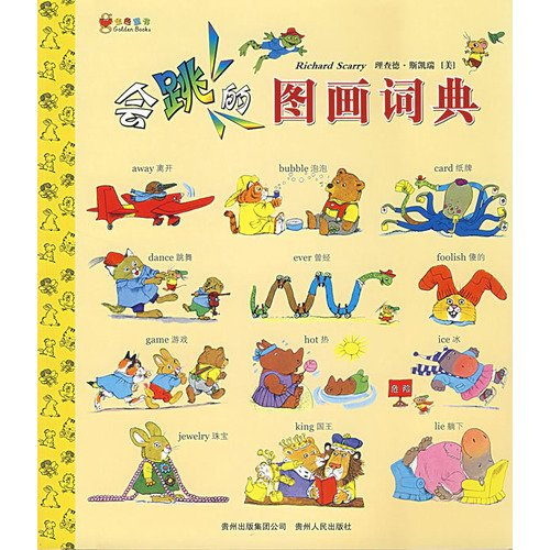 Richard Scarry's Best Picture Dictionary Ever/hui Tiao: Richard Scarry