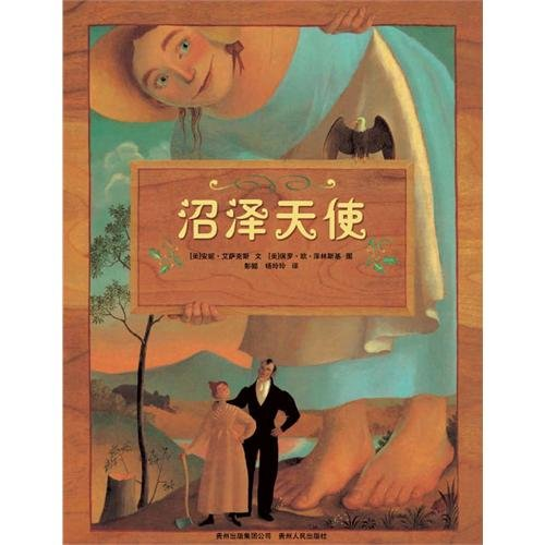 Swamp Angel(Chinese Edition): BEN SHE.YI MING