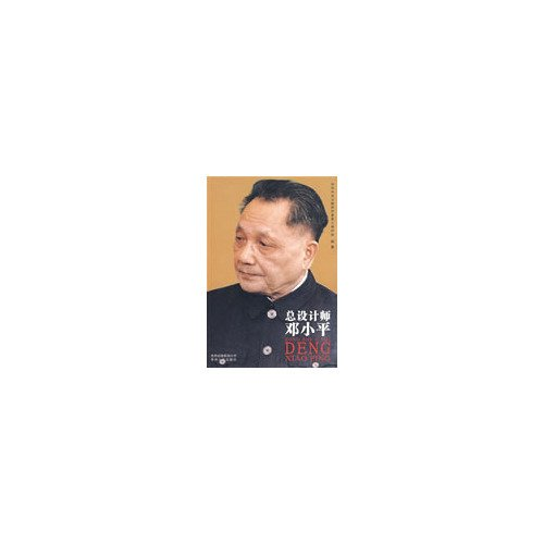 Chinese Communist Party Literature Research Center chief architect Deng Xiaoping III Research ...