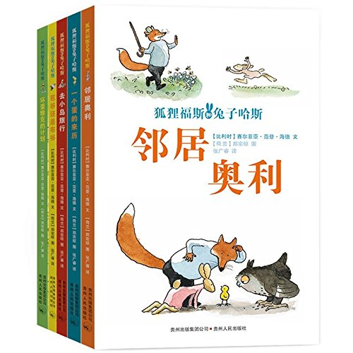 9787221088987: Genuine fox the Forth and rabbit Haas only two Guizhou People's Publishing House(Chinese Edition)