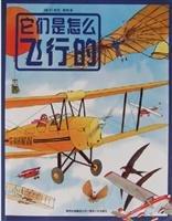 How they fly(Chinese Edition): HA KE. SI KAI RUI