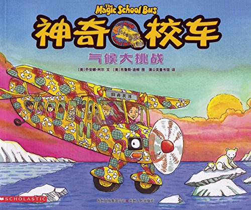 9787221091888: The Magic School Bus and the Climate Challenge (Chinese Edition)