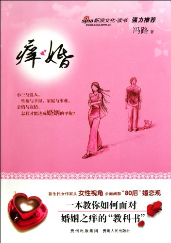 Itch guarantee genuine marriage S8](Chinese Edition): FENG LU