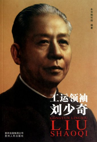 Xu representing labor leader Liu Shaoqi right(Chinese Edition): XU ZHAN QUAN