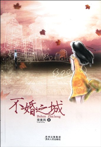 New Genuine ] not married City Song Meifeng 9787221097903(Chinese Edition): SONG MEI FENG