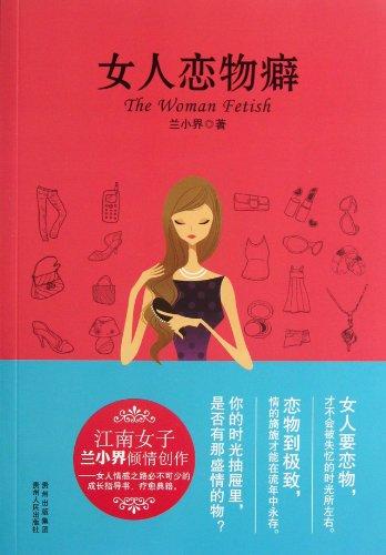 Genuine] woman Fetish(Chinese Edition): LAN XIAO JIE ZHU