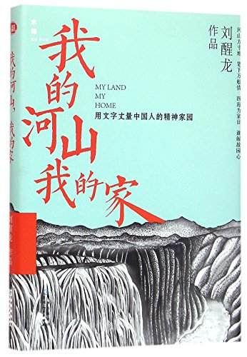 9787221110756: My Land My Home (Chinese Edition)