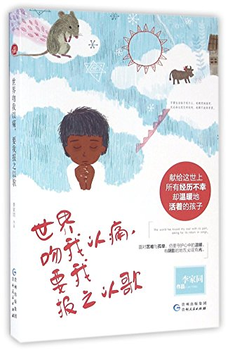 9787221110770: The World Has Kissed My Soul with Its Pain, Asking for Its Return in Songs (Chinese Edition)