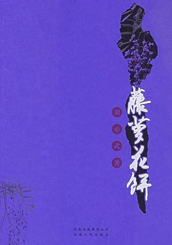 9787222047167: wisteria flower cake (paperback)