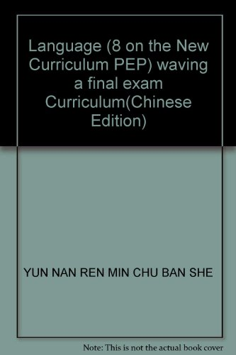 Language (8 on the New Curriculum PEP) waving a final exam Curriculum(Chinese Edition): YUN NAN REN...