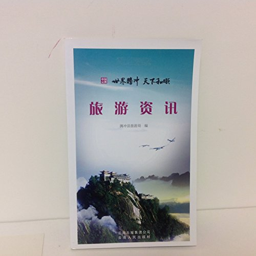 Travel Information(Chinese Edition)(Old-Used): TENG CHONG XIAN LV YOU JU