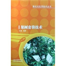 9787222055223: Fruit bagging(Chinese Edition)