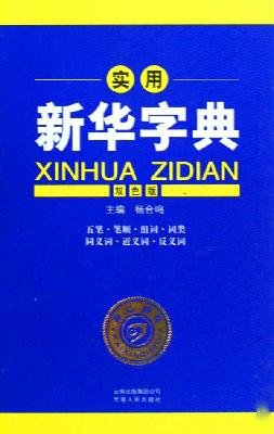 9787222062467: Practical Xinhua Dictionary - bicolor (Chinese Edition)