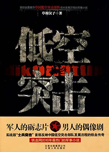 9787222063341: low(Chinese Edition)
