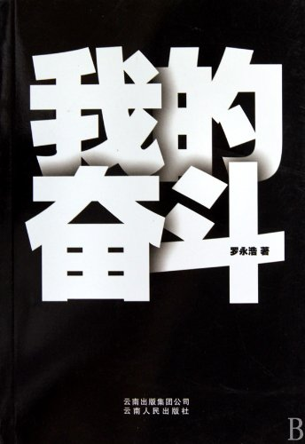 Stock image for Mein Kampf(Chinese Edition) for sale by liu xing
