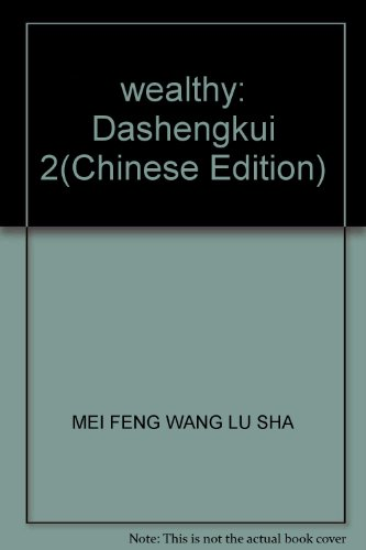 9787222073296: wealthy: Dashengkui 2(Chinese Edition)