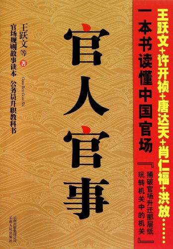 A Collection of Officialdom Novels (Chinese Edition): wang yue wen ^deng