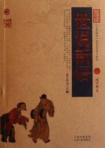 Shi Shuo Xin Yu - China 100: Liu Yi Qing