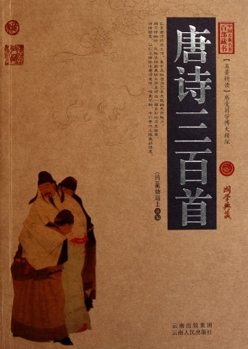 9787222078918: The three hundred Tang Poems (Chinese Edition)