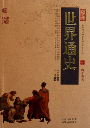 9787222078963: The History of the World (Chinese Edition)