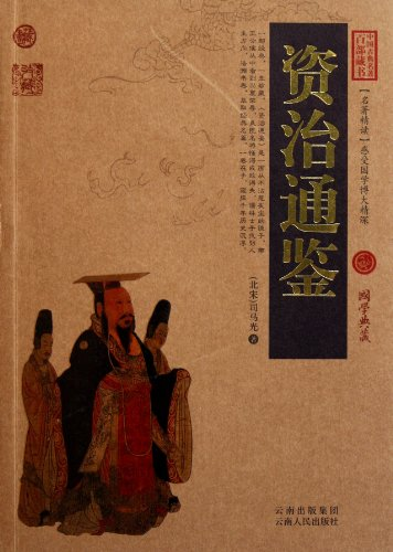 9787222079021: Zizhi Tongjian (Chinese Edition)