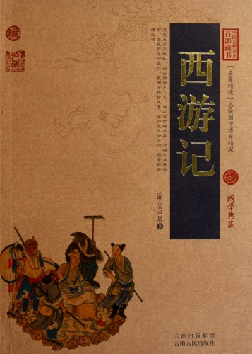 9787222079083: Journey to the West (Chinese Edition)