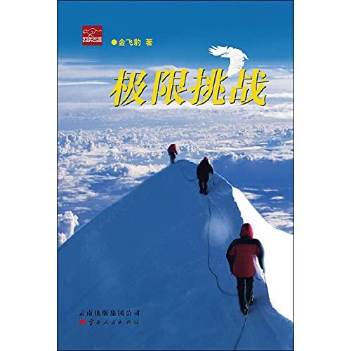 Ultimate Challenge(Chinese Edition): JIN FEI BAO