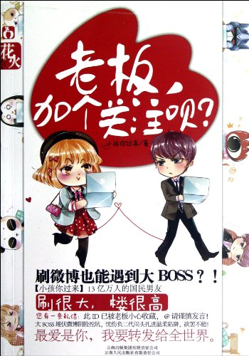 Boss, Friend Me! (Chinese Edition): Xiao Hai Ni