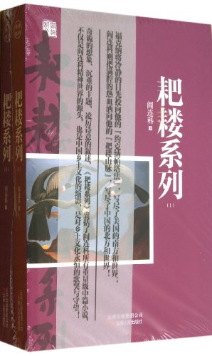 9787222093195: Palou Series (2 volumes) (Chinese Edition)