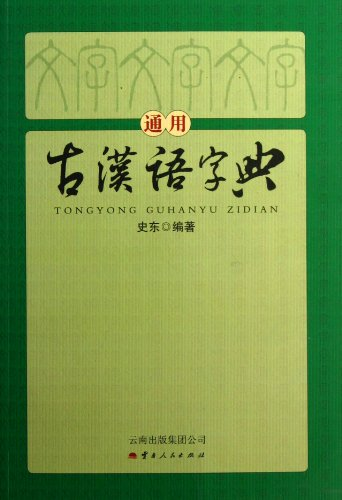 Genuine book General Ancient Chinese Dictionary(Chinese Edition): SHI DONG