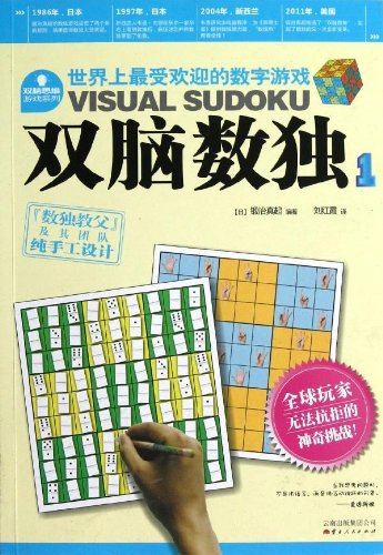 Double-brain thinking game series: Hemi Sudoku(Chinese Edition): RI ) DUAN ZHI ZHEN QI
