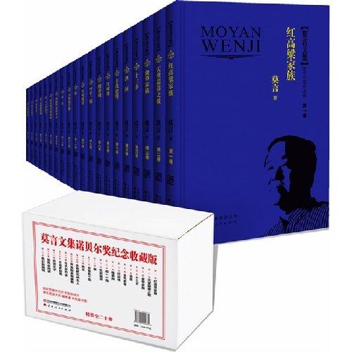 Hard hardcover the Mo Yan anthology Nobel Memorial Collectors Edition .20 Ministry aggregate sale: ...
