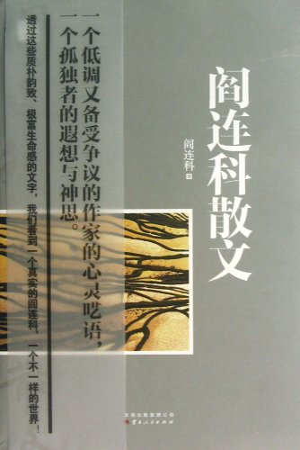 9787222105706: Prose of Yan Lianke (Chinese Edition)