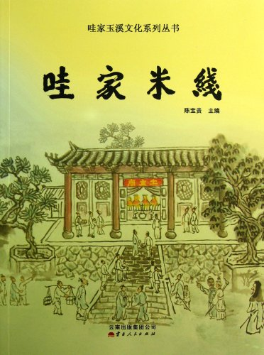 9787222106086: Yuxi Rice Noodle (Chinese Edition)