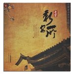 9787222117532: Xin'ansuo home dx(Chinese Edition)