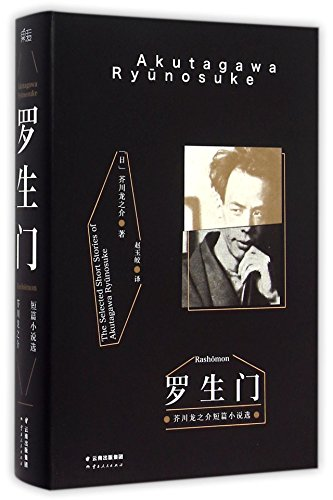 rashōmon short story
