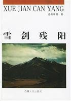 9787223009379: Sword of the setting sun snow(Chinese Edition)