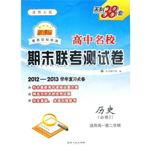 High school elite end of the joint entrance exam test volume: history (Compulsory) (for high second...