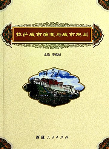 Evolution of Lhasa city and urban planning(Chinese Edition): LI KAN ZHEN