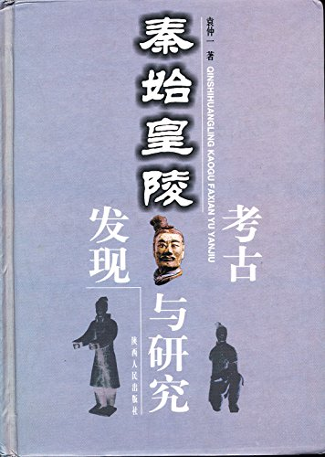 9787224063547: Archaeological discoveries and research of Qin Shi Huang Mausoleum(Chinese Edition)