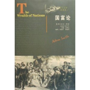 9787224074949: The Wealth of Nations (English-Chinese Collector s Edition)