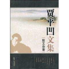 h genuine book - Pingwa anthology - prose mingled / Pingwa / Shaanxi People(Chinese Edition): JIA ...