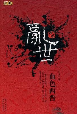 chaos: bloody Western Jin: ZHANG LI JUN