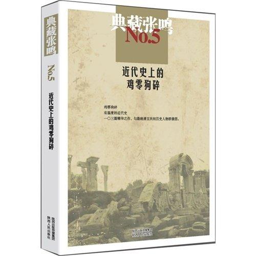 Petty Matters of Modern History (Chinese Edition): Zhang Ming