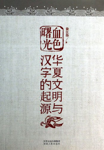 9787224109092: Bloody Dawn - the origin of Chinese civilization and Chinese characters(Chinese Edition)