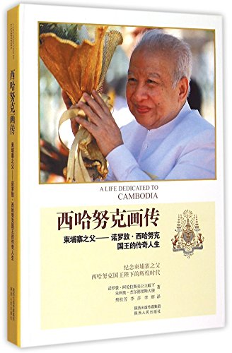9787224114485: A Life Dedicated to Cambodia (Chinese Edition)
