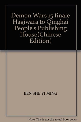 Demon Wars 15 finale Hagiwara to Qinghai People's Publishing House(Chinese Edition): BEN ...