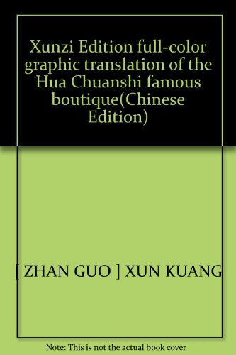 Xunzi Edition full-color graphic translation of the: ZHAN GUO ]